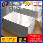 门窗铝合金型材直销 2a12铝板镁合金板2024铝
