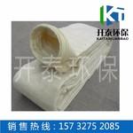 重庆南川除尘布袋丨开泰生产供应商丨电解铝除尘布袋