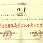 鲁南LC-1000型液相色谱仪供应商直销辽宁沈阳 大连