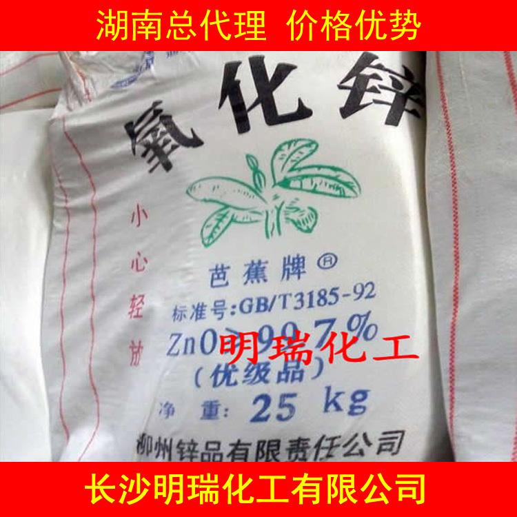 湖南长沙直销工业级氧化锌氧化锌报价氧化锌行情