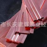 进口无氧铜棒 紫铜板 红铜板电解铜日本三宝红铜