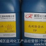 高效电镀镍除杂剂镀镍除杂水电镀过滤助剂可除锌铜铁等杂