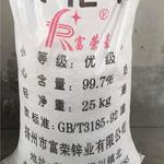 陶瓷氧化锌_富荣锌业_陶瓷氧化锌直销商