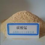 高全  供应商供应碳酸锰工业级