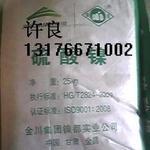 硫酸镍(金川) 现货直销