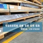 国产6063氧化铝板 6063铝排规格表