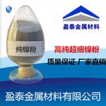 镍粉超细雾化 电解导电镍粉喷涂金属球形镍粉