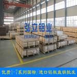 2024阳极氧化铝板 国标铝2024铝板