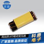 高频变压器LED电源变压器变压器小型变压器ED