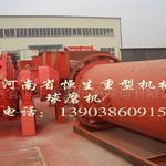 2200×7500球磨机水泥球磨机河南球磨机供应商