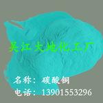 供应商直供碱式碳酸铜碳酸铜