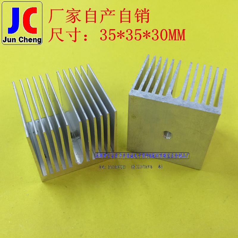 高功率铝型材铝散热片散热器 35x35x30MM
