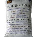 非煅烧氧化锌焙烧氧化锌珠三角直销直接法氧化锌99