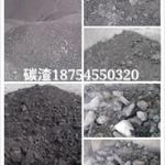 选冰晶石电解质用废碳渣(电解铝废阳极碳渣)