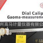 高马牌不锈钢涂钛带表卡尺 带表游标卡尺0-200mm