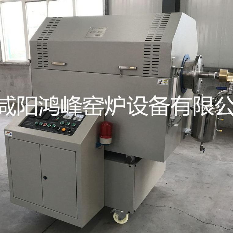 鸿峰实验性气氛维护回转炉活性炭石墨烯各种新型材料专用