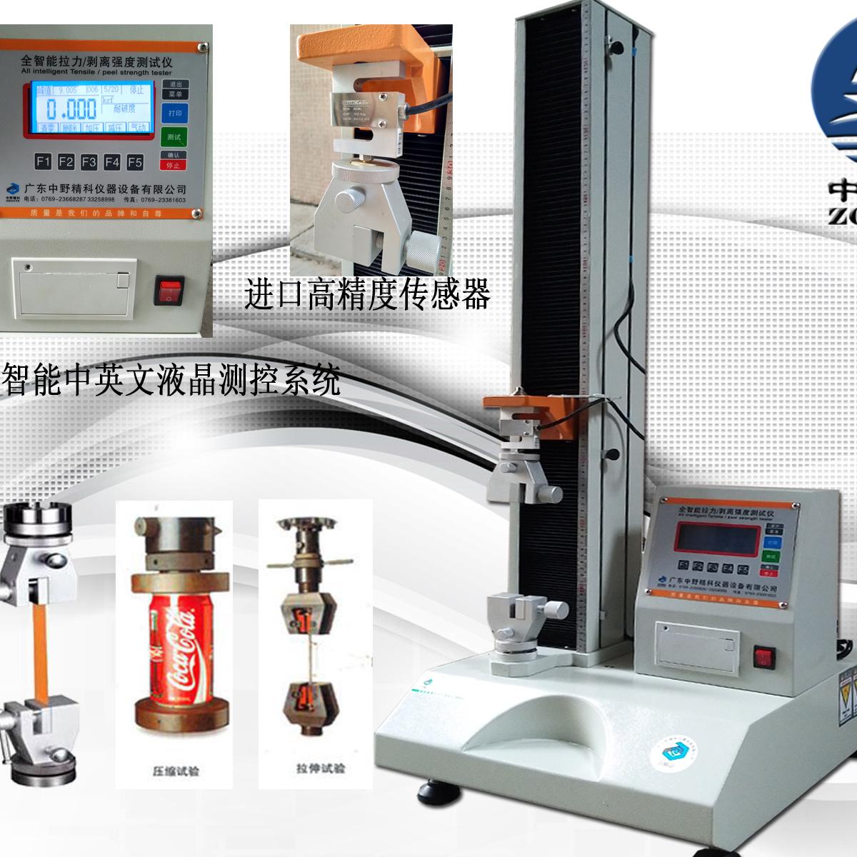 高精度实验室抗张强度实验机实验仪拉伸仪 中益创天