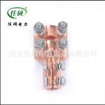 铜抱杆线夹 SBT-M20铜变压器线夹 铜线夹 厂