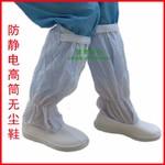 防静电高筒无尘鞋硬底SPU防尘靴 静电作业防护鞋