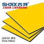 寿光铝塑板,上海吉利,铝塑板批发