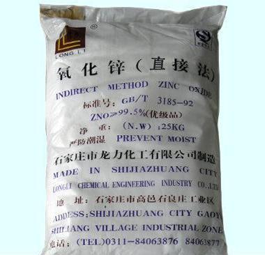 高邑县氧化锌供应商 间接法氧化锌99.7% 国标