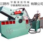 100吨金属剪切机液压剪切机废铁剪切机