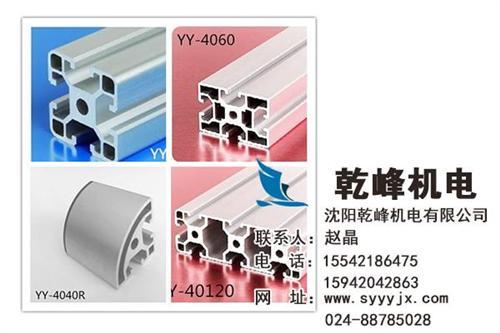 铝型材流水线,铝型材,乾峰机电