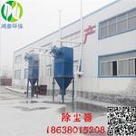 鹤岗除尘器、布袋除尘器供应商供应、袋式除尘器规格
