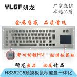 金属不锈钢嵌入式工业工控 一体化键盘 防水 触摸板键