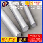 西南铝业 2024铝镁合金棒2a12镁铝合金棒 2
