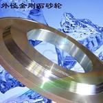 高品质单晶硅材料 光能玻璃专用切割片 金刚石砂轮1