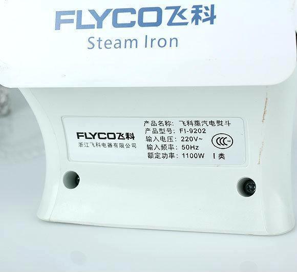 飞科电熨斗FI-9202 电烫斗蒸汽家用 限时促销