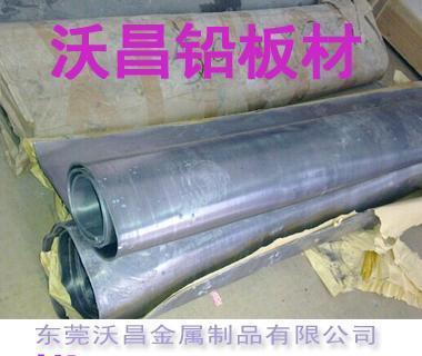 特价直销铅锭 铅条 1#铅块 防辐射铅板 医用铅板