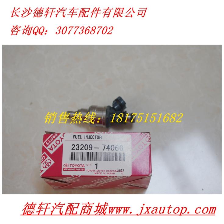 长沙德轩丰田配件喷油嘴原厂23209-74060什物