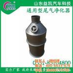 山东益凯DPF供应商(图)_三元催化器DPF_DPF