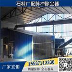 香格里拉市脉冲除尘器|现货直销(图)|铝厂用脉冲