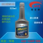 进口原液免拆清洗美亚斯MYS-01喷油嘴清洗剂轿车养