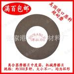 美国进口材料【得拉尔】超耐磨离合器摩擦片,机械摩擦片