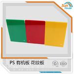 通明有机板PS板可加工定制尺度 供应商供应 可做广告