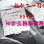 除渣剂_裕恒工业材料_锌除渣剂厂