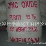 高邑专业出产氧化锌供应电子电池电路板插座专用低杂质