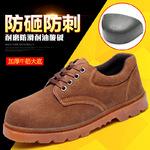 防穿刺劳保鞋钢头防护鞋工地安全鞋 牛皮 透气 工