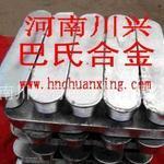 供应商批发各种巴氏合金锡基合金锡锑合金铅锡合金