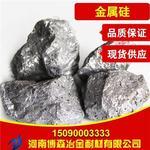 陕西金属硅、博森冶金生产供应商、金属硅报价