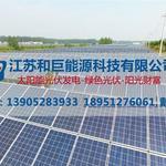 芜湖太阳能板 和巨动力(图) 单晶硅太阳能板供应商