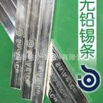 锡合金供应商直销 优质高温无铅焊锡条 工艺技术先进