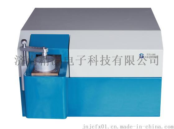 铝合金专用直读光谱仪