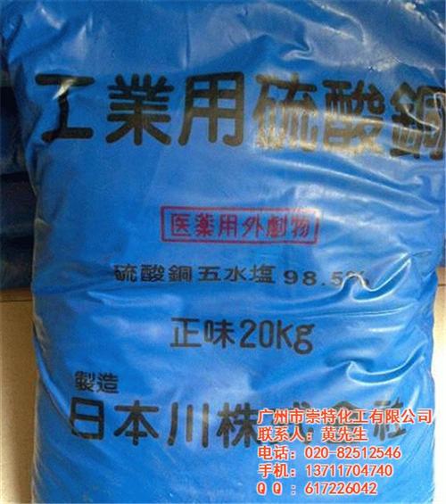 鹤山硫酸铜,崇特化工(图),硫酸铜的效果