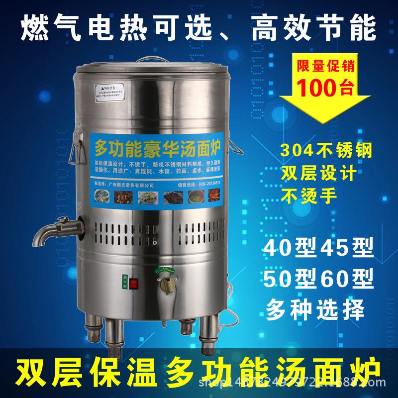 顺天煮面炉商用燃气汤面炉大型不锈钢煮面桶电热双层保温