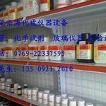 蜂蜡硫酸钴温州 嘉兴 东莞 化学试剂 A050